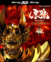 Garo The Movie Red Requiem (2010)