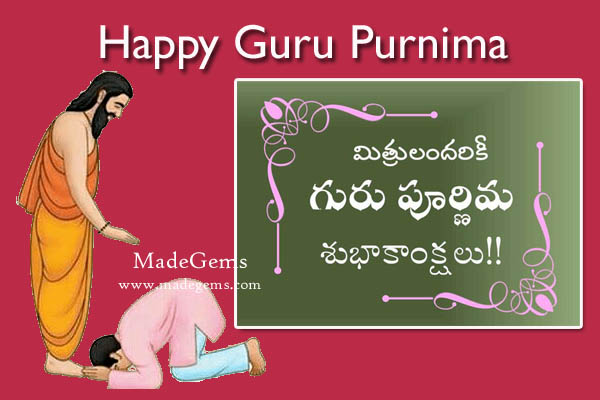 Telugu Guru Purnima Wishes Greetings for Whatsapp