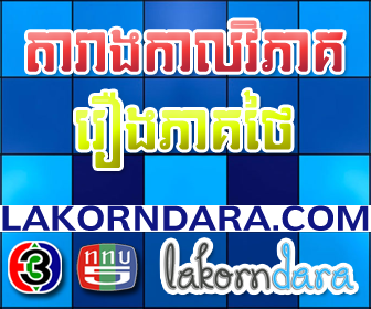 Lakorn On Air