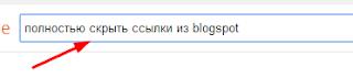 Правильный url для blogspot