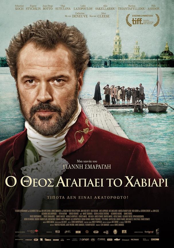 Ο Θεός αγαπάει το χαβιάρι 2012 -  God Loves Caviar 2012 (Ο Γιάννης Σμαραγδής του El Greco επιστρέφει με  την νέα του ταινία)