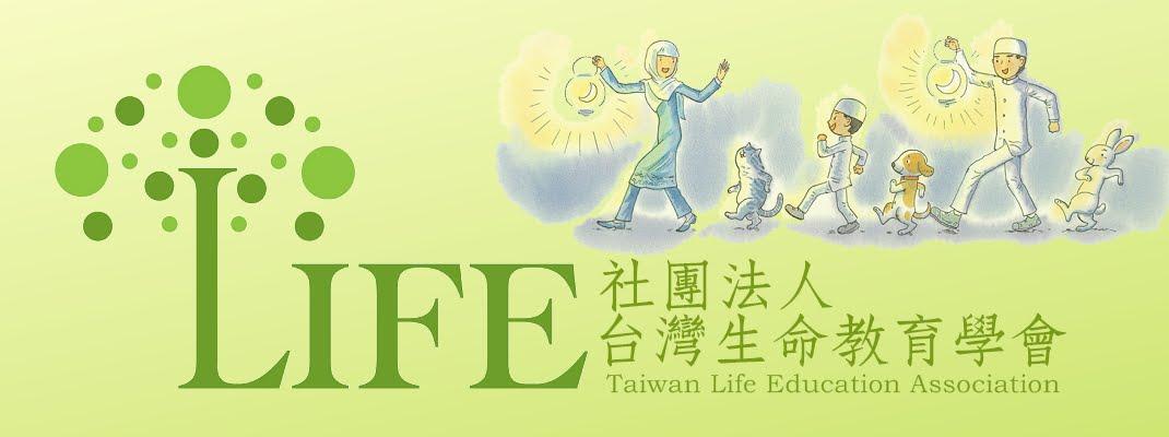 社團法人台灣生命教育學會