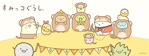 CLICK To See ALL YEAR 2016 Sumikko Gurashi Collections