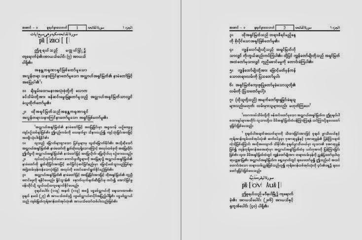 Myanmar Quran Tafseer by Molvi Maksud Ahmed Khan 2x1 F.jpg