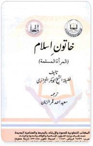 Khatoon-e-Islaam pdf