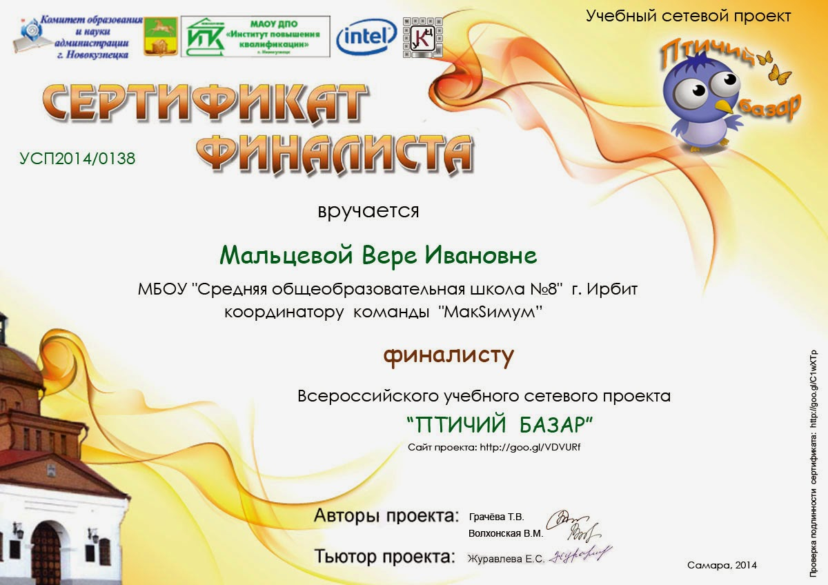 "Наш сертификат финалистов проекта ""Птичий базар"""