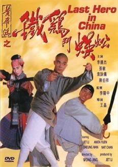 Thần Kê Đấu Ngô Công – Last Hero In China – Lý Liên Kiệt