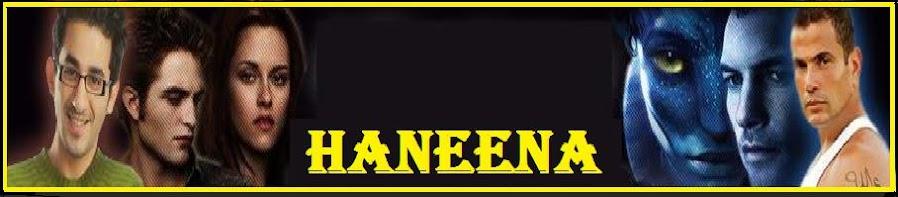 مدونة حنينا  شباب دمنهور HANEENA