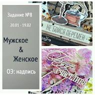 """Задание """"Мужское & Женское"""""""