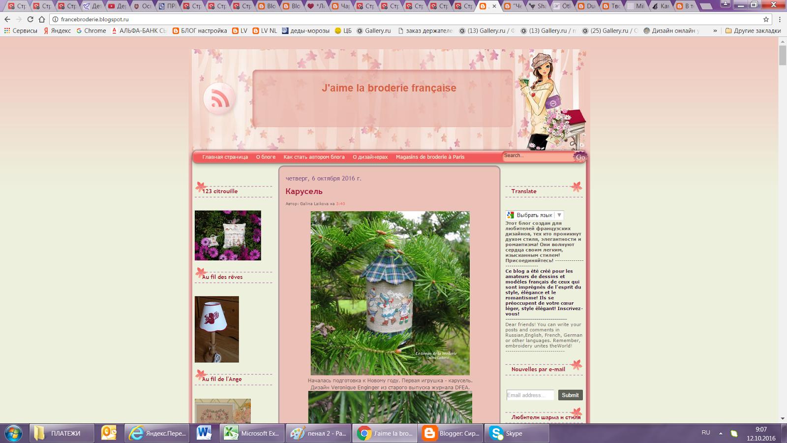 Сайт любителей французских дизайнов