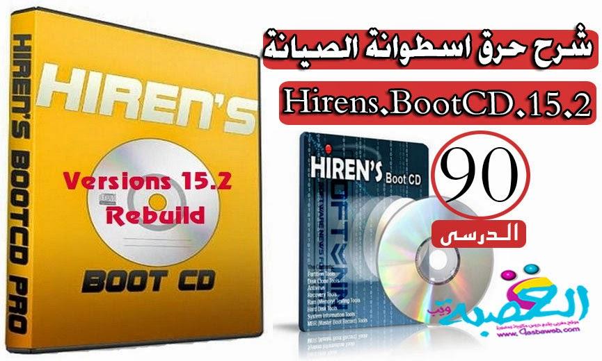 الدرس 90   شرح حرق اسطوانة الصيانة الشهيرة Hirens.BootCD.15.2