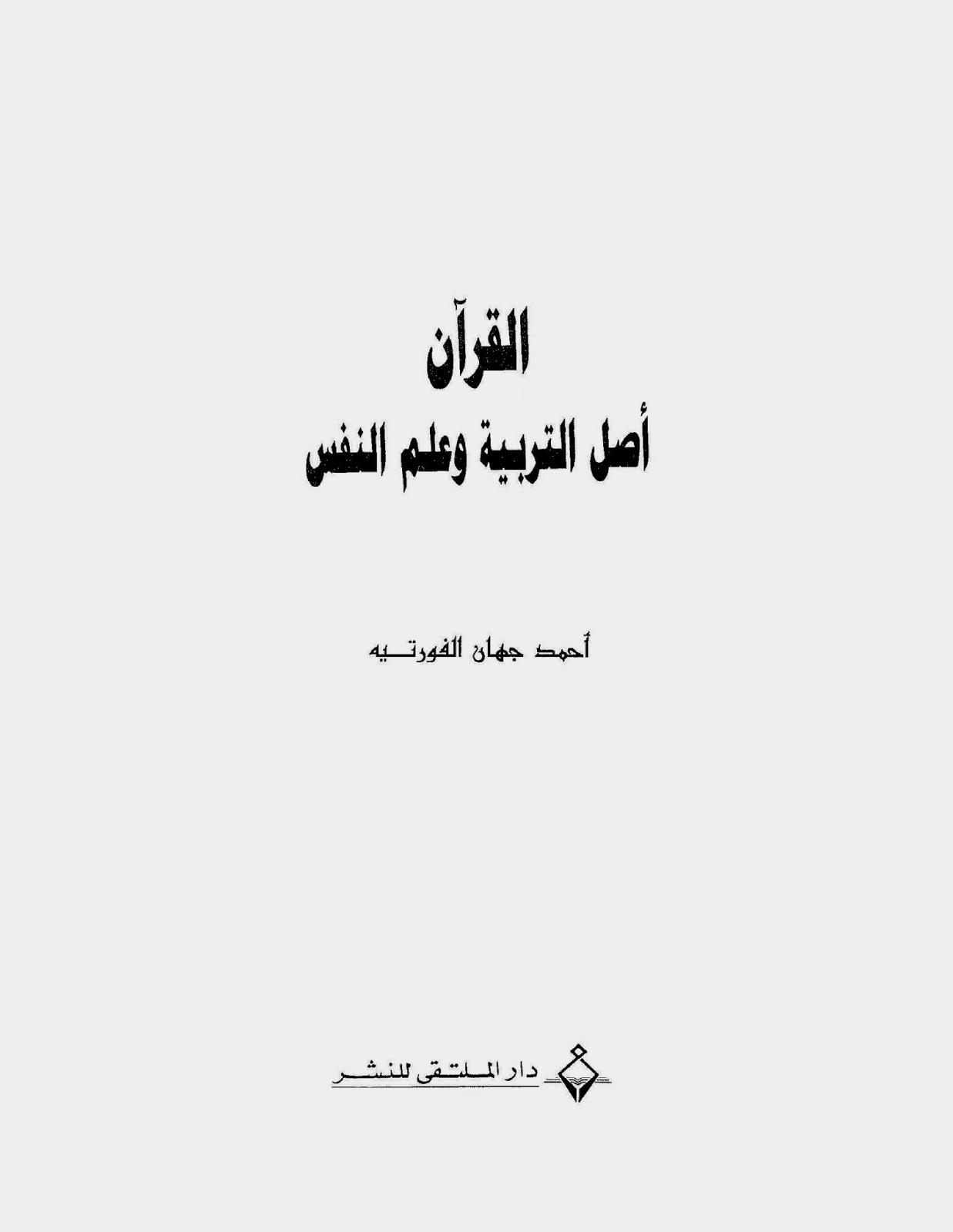 القرآن أصل التربية وعلم النفس لـ أحمد الفورتيه