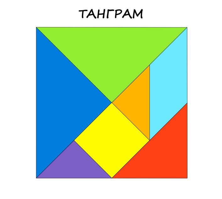 Танграм своими руками фото