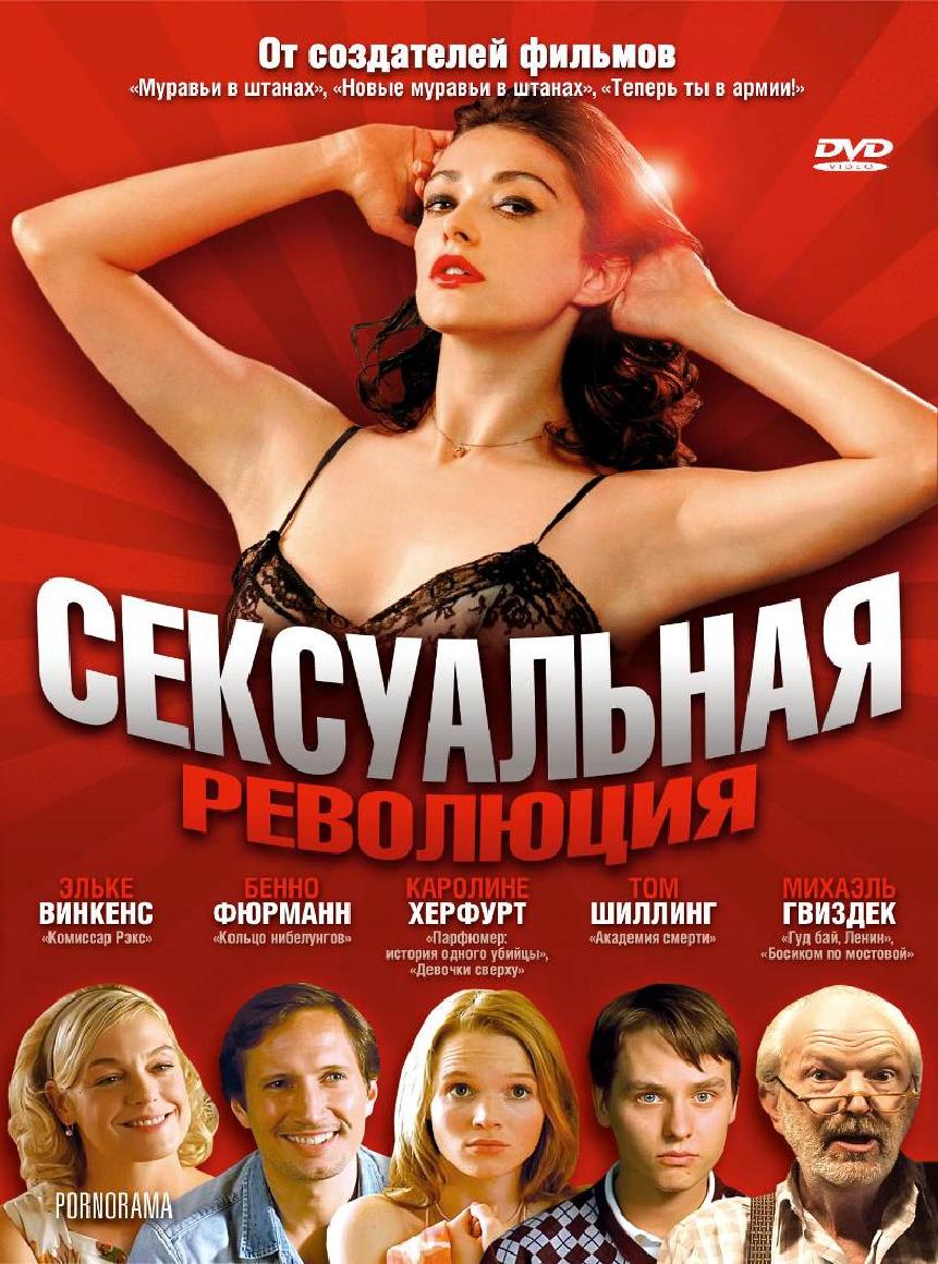 seksualnaya-revolyutsiya-v-rossii