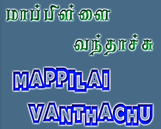 Watch Mappillai Vanthachu (1992) Tamil Movie Online