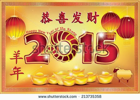 Graphic tutorials we are selling printable greeting cards for the printable greeting card for the chinese new year 2015 color model cmyk format high resolution jpeg file dimensions of the jpeg file 2890 x 4310 245 m4hsunfo