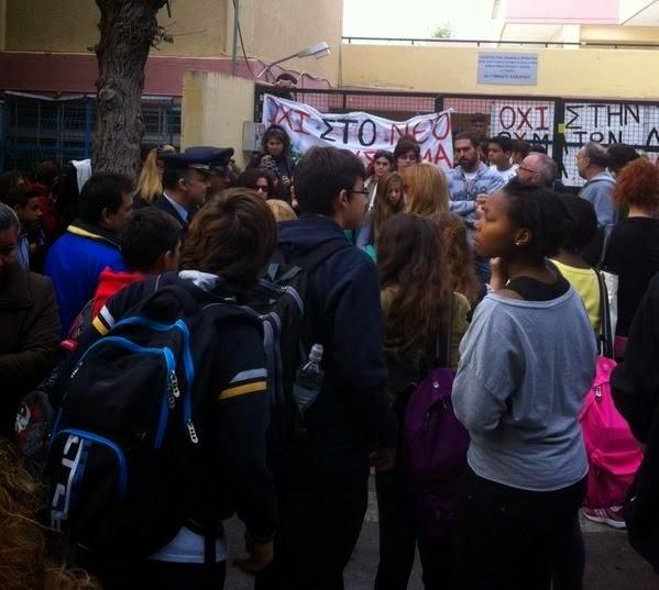 Υπό αστυνομικό κλοιό βρέθηκαν οι μαθητές του 4ου γυμνάσιου Χαϊδαρίου