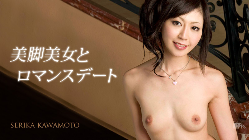 [HD] Caribbeancom 030612 960 Romantic Date with Beautiful Lady Part 2 | Serika Kawamoto