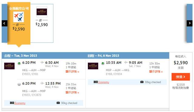 香港出發往返 米蘭 HK$4,608起