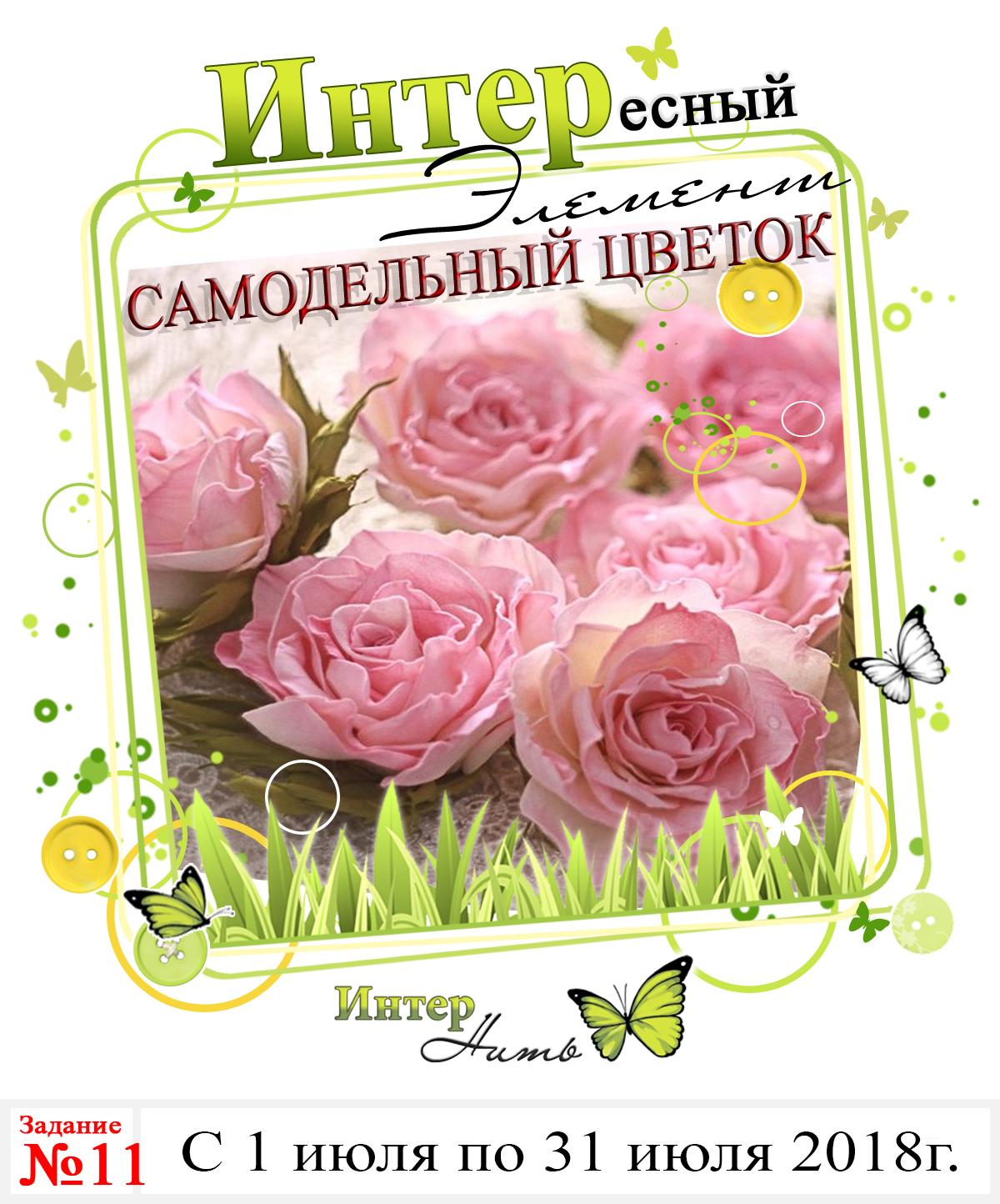 """Задание """"Интересный элемент"""" - Самодельный цветок (с 1 по 31 июля)."""