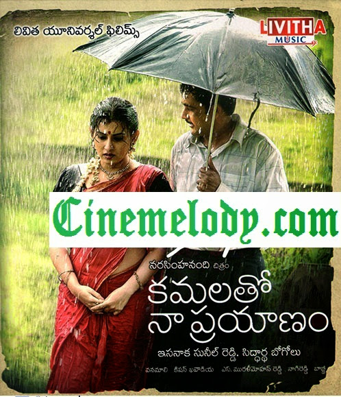 Kamalatho Naa Prayanam Telugu Mp3 Songs Free  Download -2014