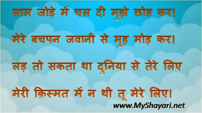 Birthday Poetry, Salgirah Shayari and SMS - Ranjish.com
