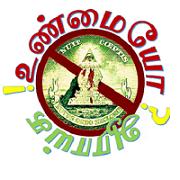 உண்மையோ ? ஆராய்க! இலுமினாட்டி- Illuminati In Tamil