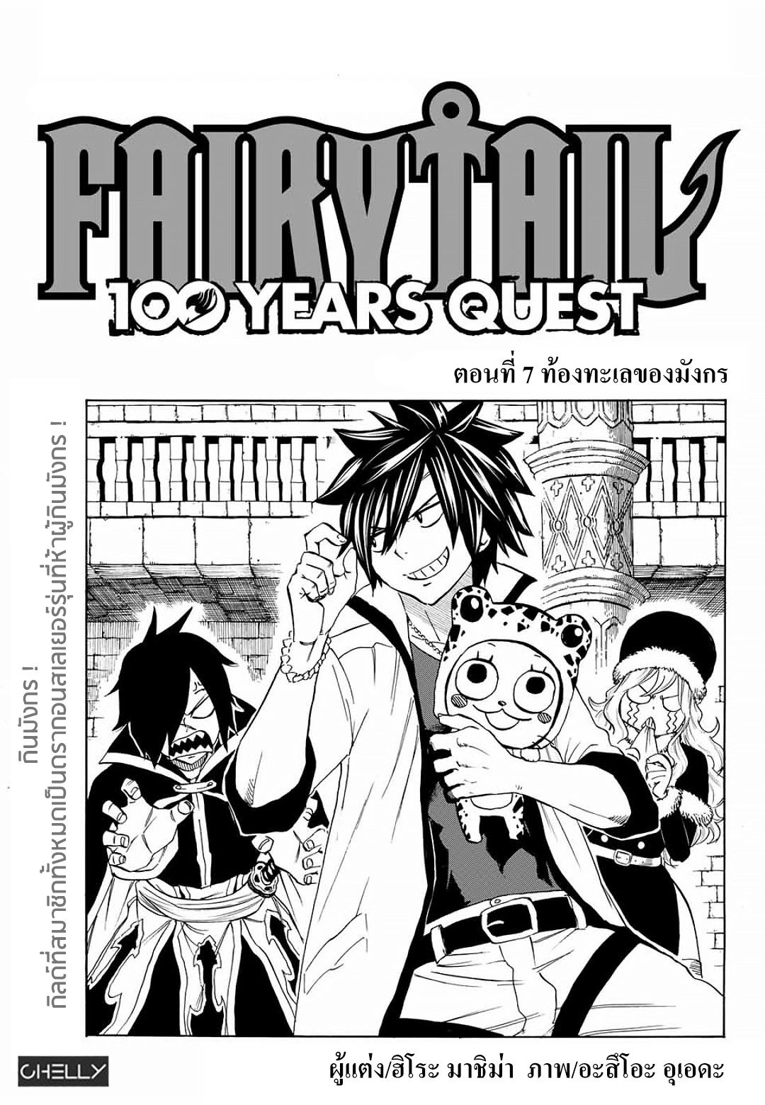 Fairy Tail 100 Years Quest-ตอนที่ 7