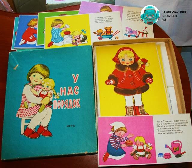 У нас порядок игра СССР девочка с куклой упаковка