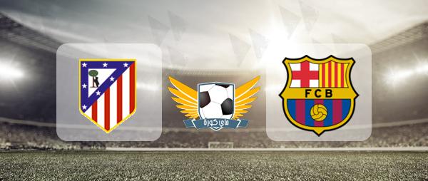 برشلونة واتلتيكو مدريد بث مباشر