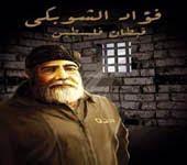 الحرية لقبطان فلسطين الشيخ المناضل/ فؤاد الشوبكي