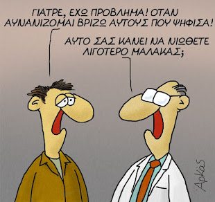 γιατρέ μου...