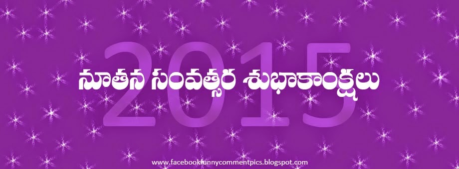 Happy new year 2015 wall papersimagesgreeting in telugu makar happy new year 2015 wallpaper in telugu m4hsunfo