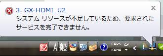GX-HDMI/U2 のアイコンからリソースが足りない旨の通知が行われる  表示されたメッセージ 3.GX-HDMI_U2 システム リソースが不足しているため、要求されたサービスを完了できません。
