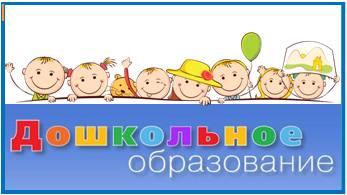 Дошкольное образование Макеевки