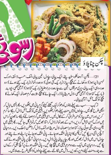 Channa Chawal Recipe In Urdu