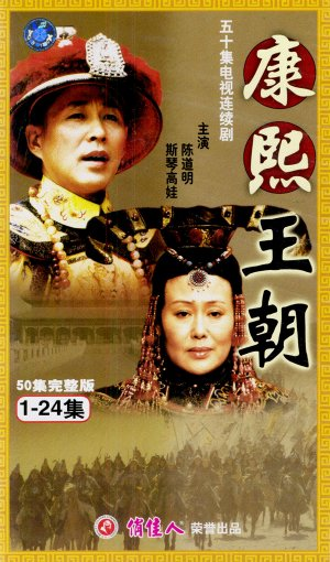 Khang Hy Đế Quốc (2001) FULL - FFVN - (50/50)