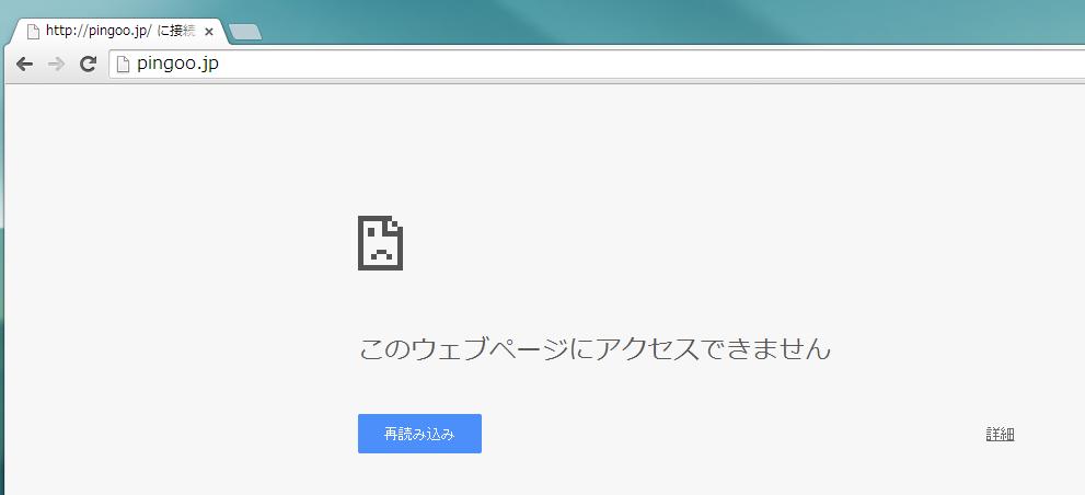 PINGOO!(ピングー) http://pingoo.jp/  Google Chrome でアクセスした状態 このウェブページにアクセスできません  2015/1/18 9:30 現在接続できない状態