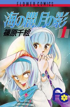 Umi no Yami, Tsuki no Kage Manga