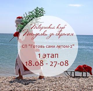 """СП """"Готовь сани летом2"""""""
