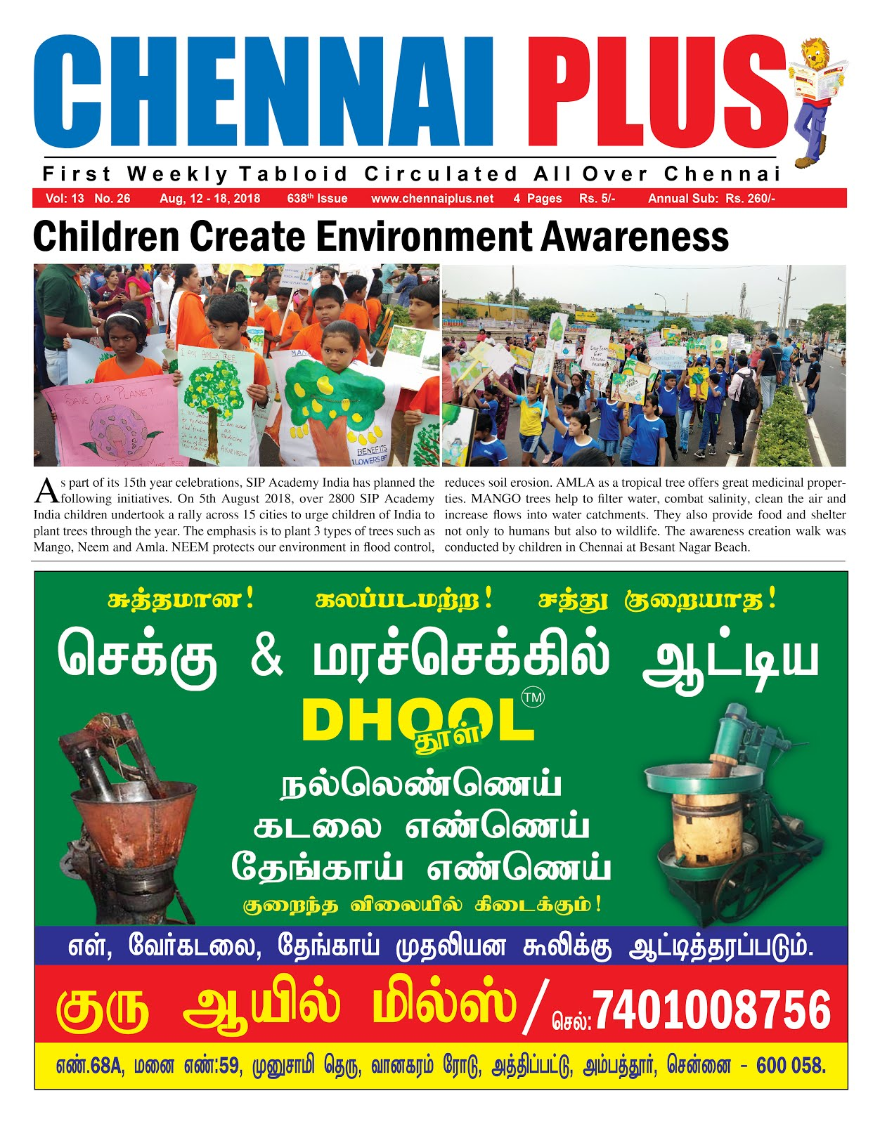 Chennai Plus_12.08.2018_Issue