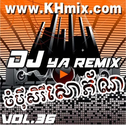 [Album Mix] DJ Ya Remix Vol-36 | New Song 2014