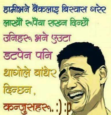 Nepali Funny Quotes. QuotesGram