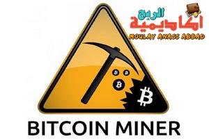 تعدين,عملة, البيتكوين, تعدين,تداول,bitcoin