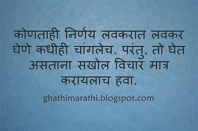 suvichar or good thoughts in marathi 10