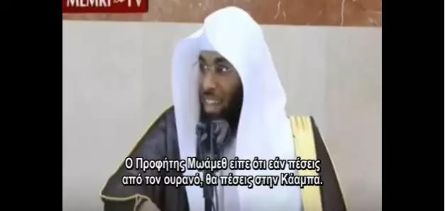 Απίστευτος Σαουδάραβας Ιμάμης: H γη δεν γυρίζει!!! ακόμα στο μεσαίωνα ειναι αυτοι!