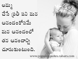 Mother Quotations In Telugu