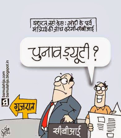 election 2014 cartoons, CBI, narendra modi cartoon, congress cartoon, cartoons on politics, indian political cartoon