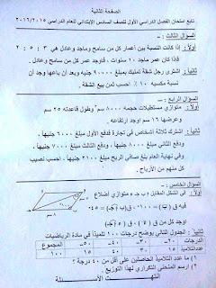 تجميعة شاملة كل امتحانات الصف السادس الابتدائى كل المواد لكل محافظات مصر نصف العام 2016 12565622_962549837169289_6964602533920091704_n