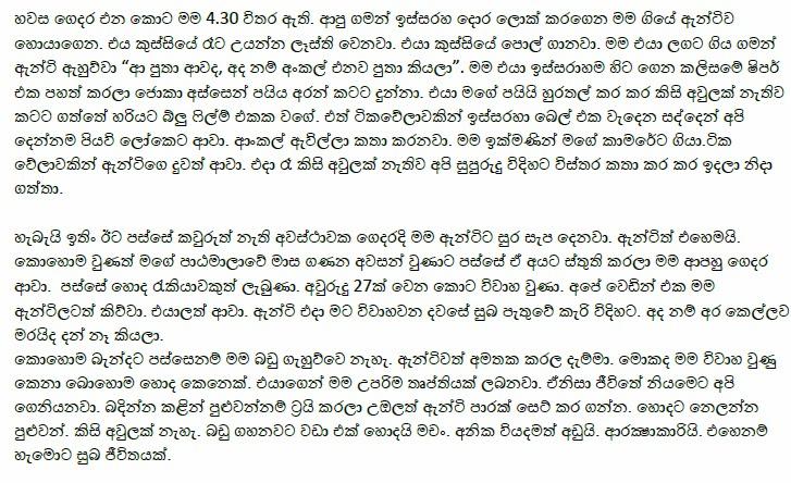 Sinhala wal katha 2013 sinhala wal katha sepalika sinhala wal katha